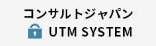 コンサルトジャパン UTM SYSTEM