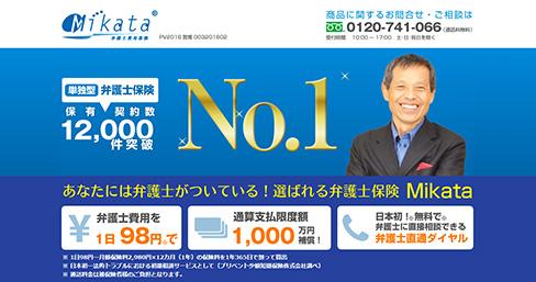 選ばれる弁護士保険 Mikata