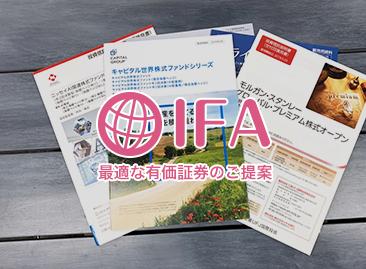 IFA 最適な有価証券のご提案