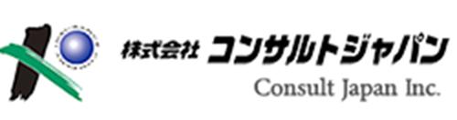 株式会社コンサルトジャパン